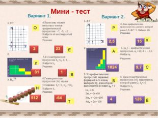 Мини - тест Вариант 2. Вариант 1. Т В Н Е Л О Х Ё Б А С Р 1. d-?  4.Выписаны
