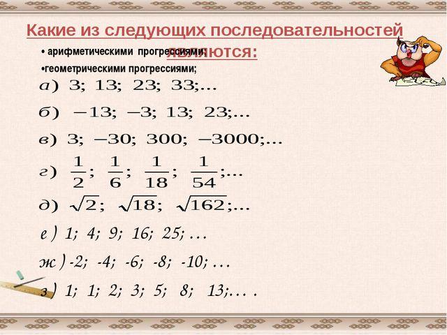 Какие из следующих последовательностей являются: е ) 1; 4; 9; 16; 25; … ж )...