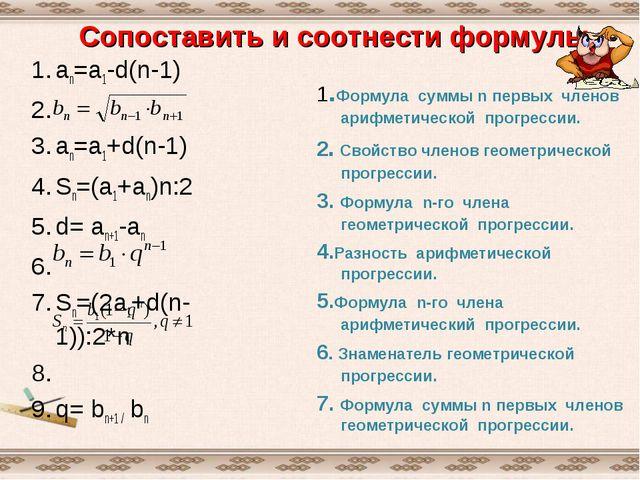Сопоставить и соотнести формулы аn=а1-d(n-1) an=a1+d(n-1) Sn=(a1+an)n:2 d= a...
