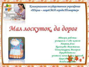 Авторы работы: учащиеся 3 «А» класса Лахтик Яна Куликова Анастасия Тонкошкури