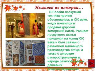 Немного из истории… В России лоскутная техника прочно обосновалась в XIX веке