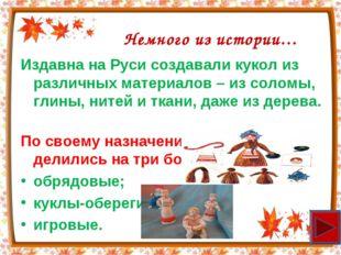 Немного из истории… Издавна на Руси создавали кукол из различных материалов –