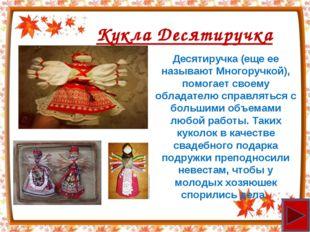 Кукла Десятиручка Десятиручка (еще ее называют Многоручкой), помогает своему