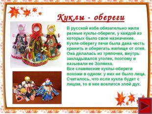 Куклы - обереги В русской избе обязательно жили разные куклы-обереги, у каждо