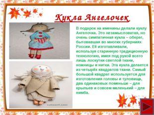Кукла Ангелочек В подарок на именины делали куклу Ангелочка. Это незамысловат