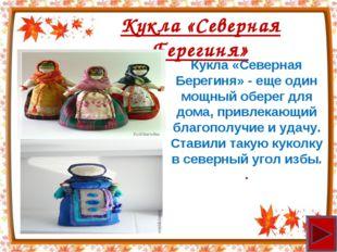 Кукла «Северная Берегиня» Кукла «Северная Берегиня» - еще один мощный оберег