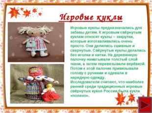 Игровые куклы Игровые куклы предназначались для забавы детям. К игровым свёрн