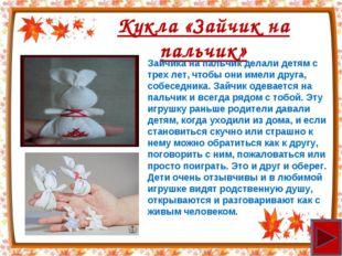 Кукла «Зайчик на пальчик» Зайчика на пальчик делали детям с трех лет, чтобы о
