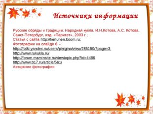Источники информации Русские обряды и традиции. Народная кукла. И.Н.Котова,
