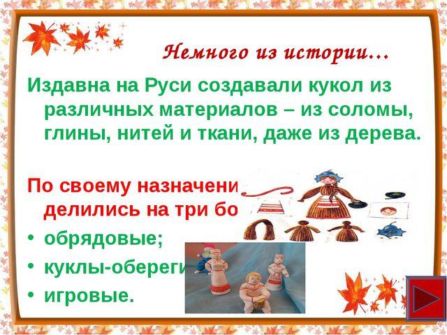 Немного из истории… Издавна на Руси создавали кукол из различных материалов –...