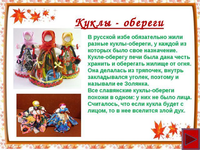 Куклы - обереги В русской избе обязательно жили разные куклы-обереги, у каждо...