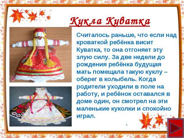 Кукла Куватка Считалось раньше, что если над кроваткой ребёнка висит Куватка,...
