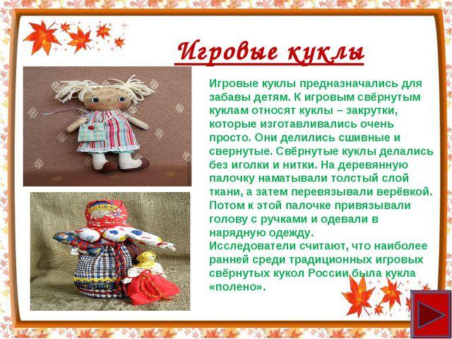 Игровые куклы Игровые куклы предназначались для забавы детям. К игровым свёрн...