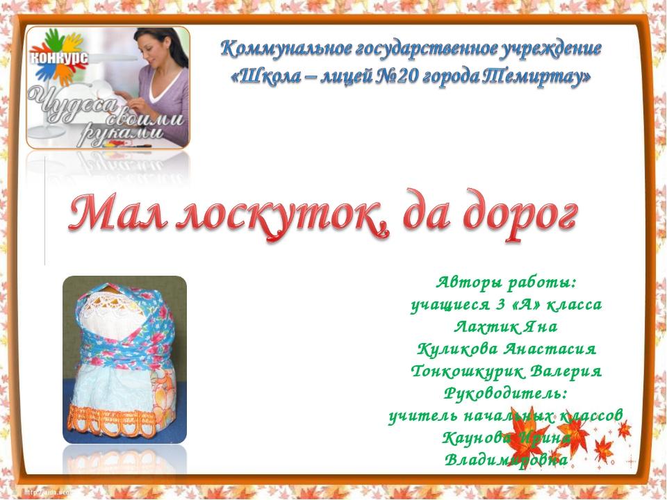 Авторы работы: учащиеся 3 «А» класса Лахтик Яна Куликова Анастасия Тонкошкури...