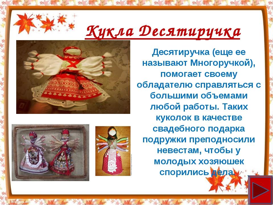 Кукла Десятиручка Десятиручка (еще ее называют Многоручкой), помогает своему...