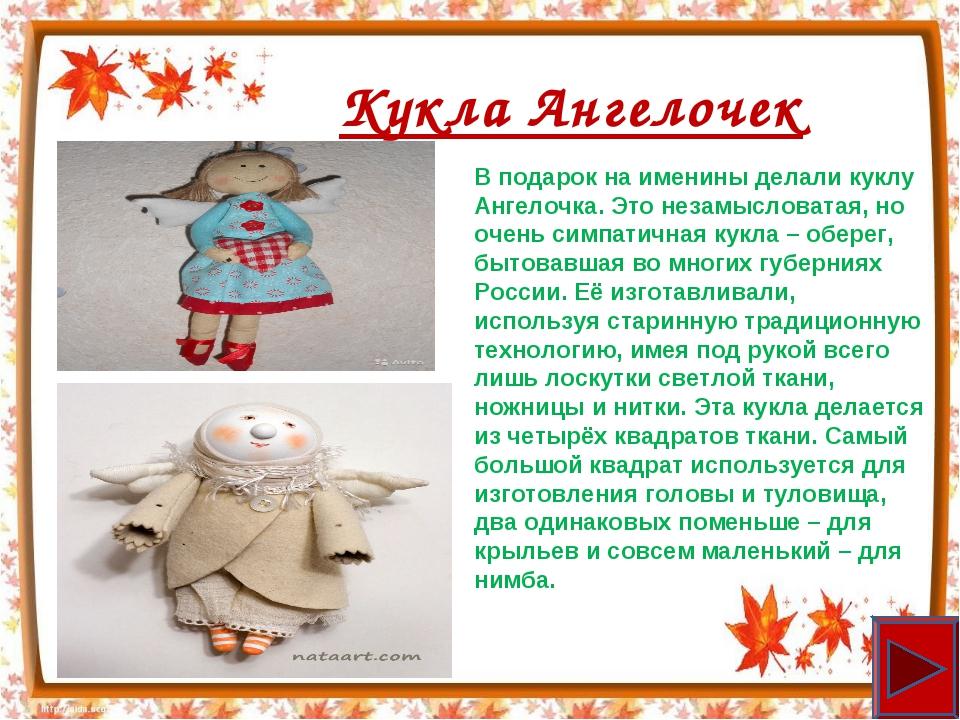Кукла Ангелочек В подарок на именины делали куклу Ангелочка. Это незамысловат...