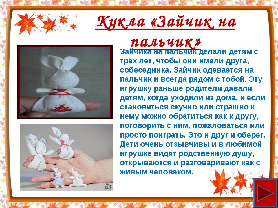 Кукла «Зайчик на пальчик» Зайчика на пальчик делали детям с трех лет, чтобы о...