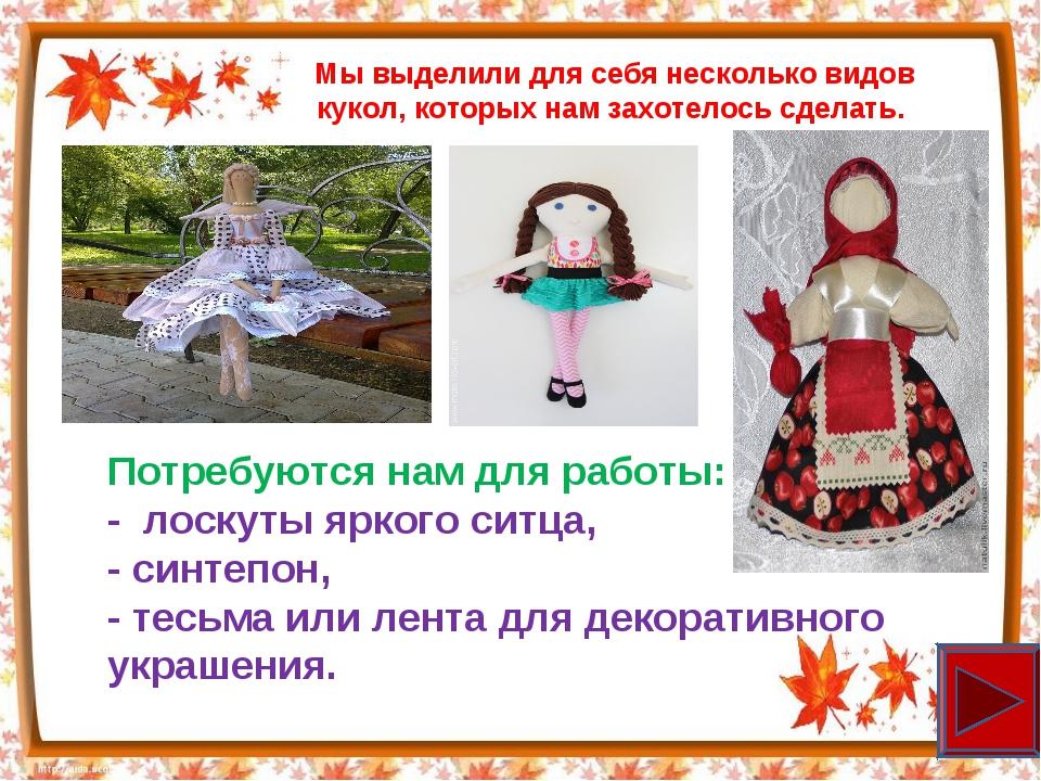 Мы выделили для себя несколько видов кукол, которых нам захотелось сделать. П...