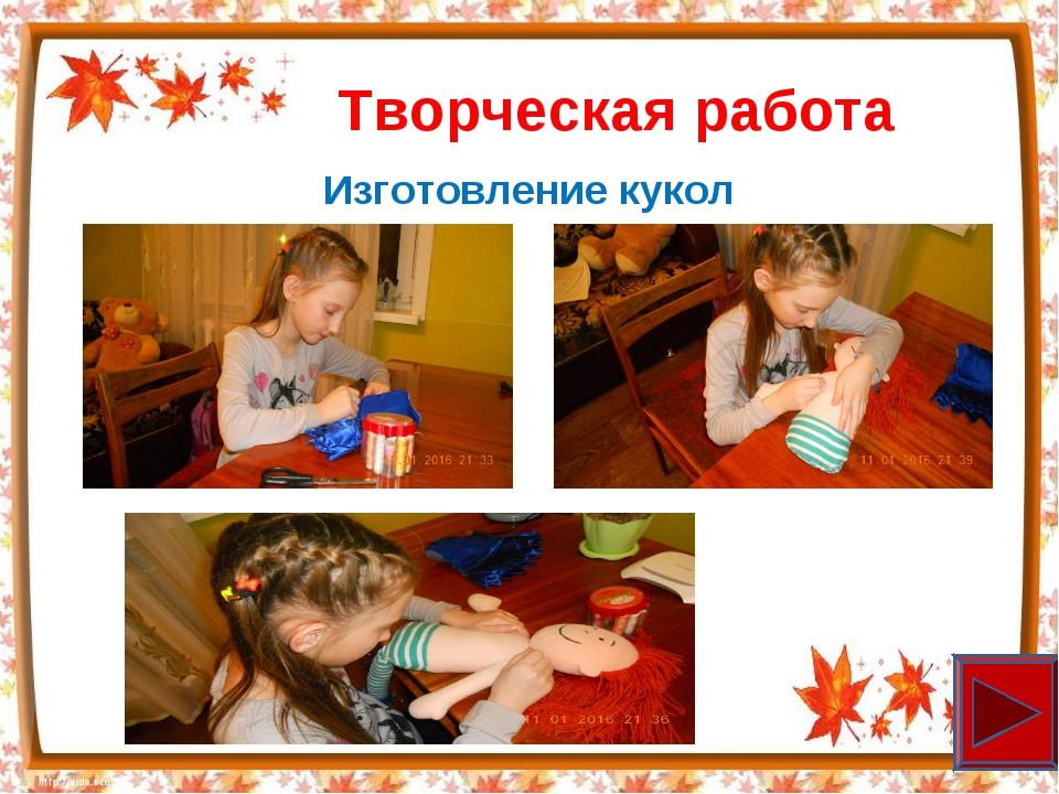 Творческая работа Изготовление кукол