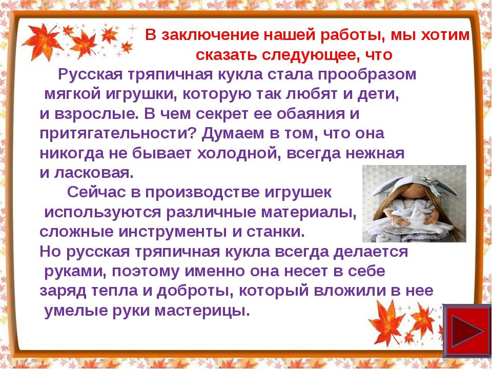 В заключение нашей работы, мы хотим сказать следующее, что Русская тряпичная...