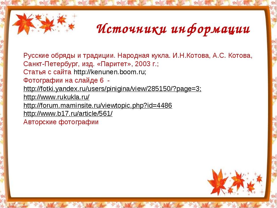 Источники информации Русские обряды и традиции. Народная кукла. И.Н.Котова,...