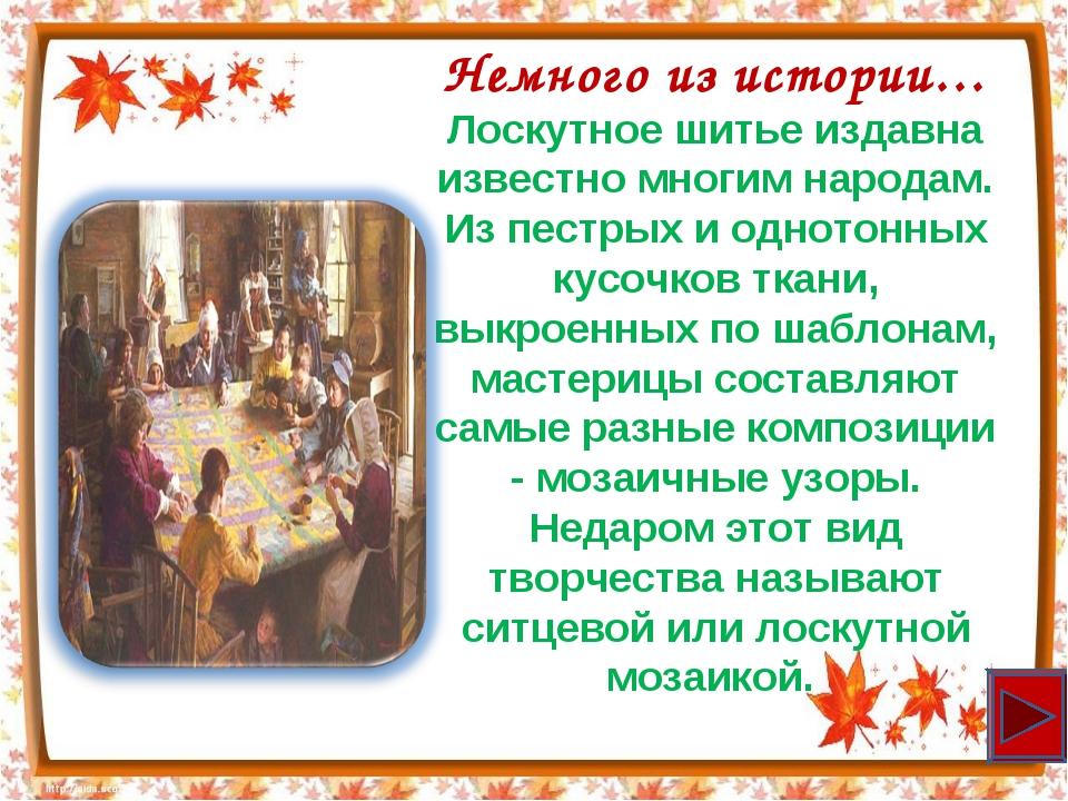 Немного из истории… Лоскутное шитье издавна известно многим народам. Из пестр...