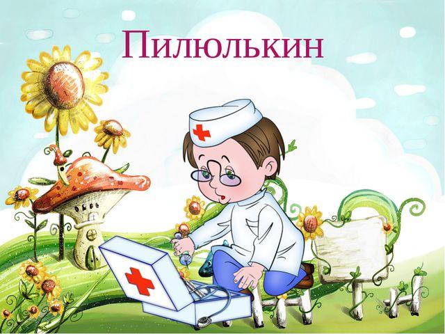 Пилюлькин