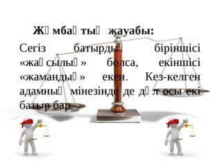 Жұмбақтың жауабы: Сегіз батырдың біріншісі «жақсылық» болса, екіншісі «жам