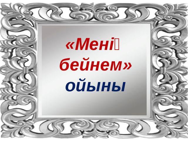 «Менің бейнем» ойыны