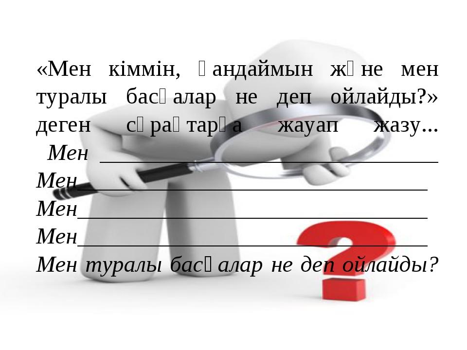 «Мен кіммін, қандаймын және мен туралы басқалар не деп ойлайды?» деген сұрақт...