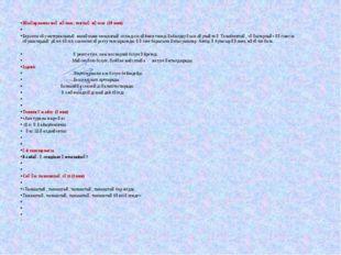 Шығармашылық жұмыс, топтық жұмыс (10 мин)  Берілген оқу материалының мазмұны