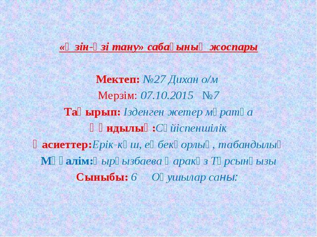 «Өзiн-өзi тану» сабағының жоспары  Мектеп: №27 Дихан о/м Мерзiм: 07.10.2015...