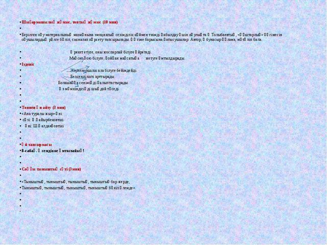 Шығармашылық жұмыс, топтық жұмыс (10 мин)  Берілген оқу материалының мазмұны...