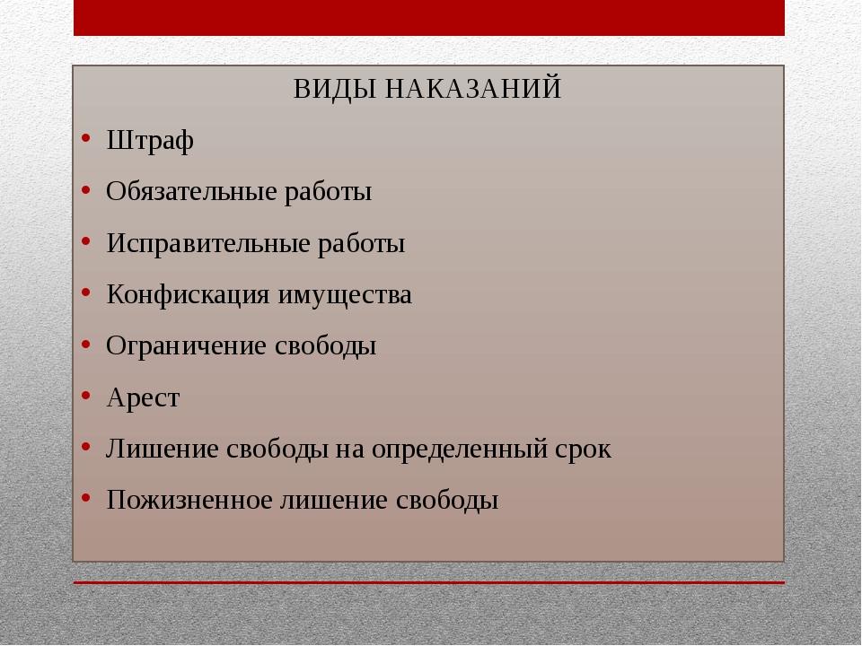 ВИДЫ НАКАЗАНИЙ Штраф Обязательные работы Исправительные работы Конфискация им...