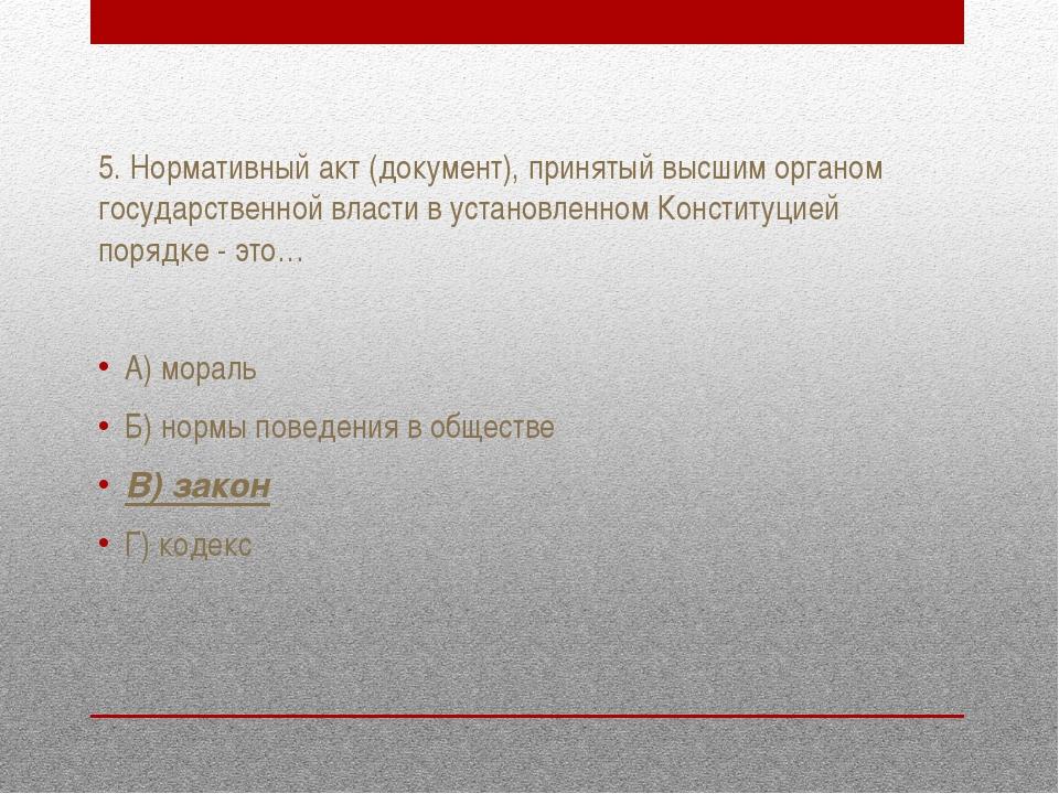 5. Нормативный акт (документ), принятый высшим органом государственной власти...