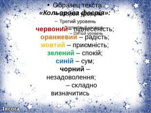 «Кольорова феєрія»: червоний– піднесеність; оранжевий – радість; жовтий – пр