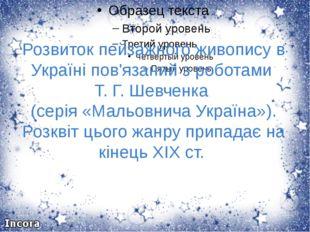 Розвиток пейзажного живопису в Україні пов'язаний з роботами Т. Г. Шевченка