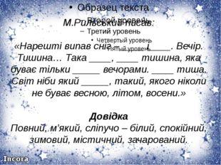 М.Рильський писав: «Нарешті випав сніг – ____ і____. Вечір. Тишина… Така ___