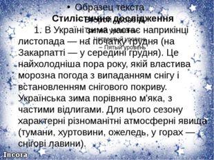 Стилістичне дослідження 1. В Україні зима настає наприкінці листопада— на п