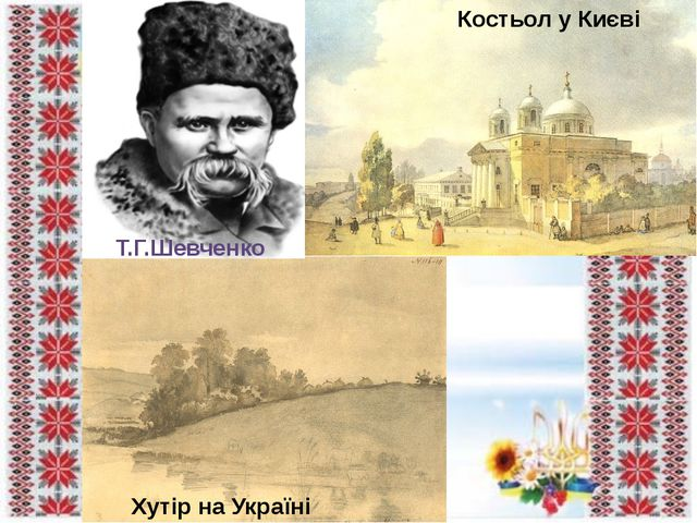 Костьол у Києві Хутір на Україні Т.Г.Шевченко