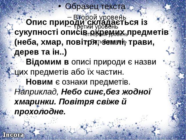 Опис природи складається із сукупності описів окремих предметів (неба, хмар,...