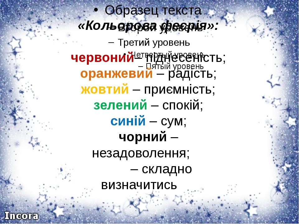 «Кольорова феєрія»: червоний– піднесеність; оранжевий – радість; жовтий – пр...