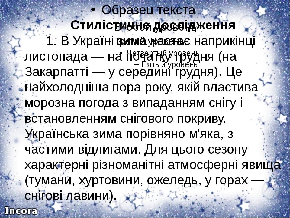 Стилістичне дослідження 1. В Україні зима настає наприкінці листопада— на п...