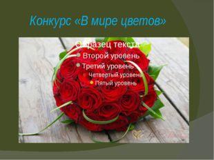 Конкурс «В мире цветов»