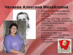 Чалаева Алевтина Михайловна 5 августа 1954 года рождения 1968 год - год вступ