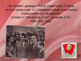 На снимке: дважды Герой Советского Союза, летчик-космонавт О.Г.Макаров среди