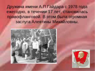 Дружина имени А.П.Гайдара с 1978 года ежегодно, в течении 17 лет, становилась