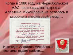 Когда в 1986 году на Чернобольской АЭС произошла катастрофа, Алевтина Михайло