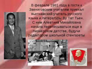 В феврале 1981 года в гости к Звениговским учителям приехал вьетнамский учите