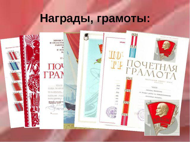 Награды, грамоты:
